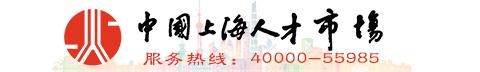 中国上海人才市场官网