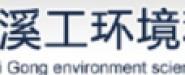 上海溪工环境科技有限公司