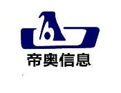 上海帝奥信息技术有限公司