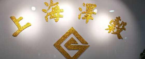 上海泽古文化传播有限公司