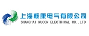 上海核康电气有限公司