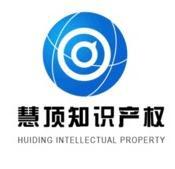 上海慧恩知识产权代理有限公司
