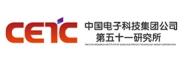 中国电子科技集团公司第五十一研究所