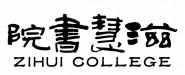 上海滋慧文化传播有限公司