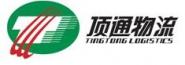 上海顶通物流有限公司