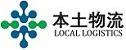 上海本土物流有限公司