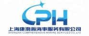上海康渤瀚海事服务有限公司