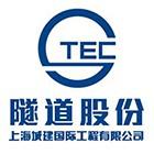隧道股份-上海城建国际工程有限公司