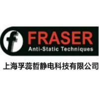 上海孚蕊哲静电科技有限公司