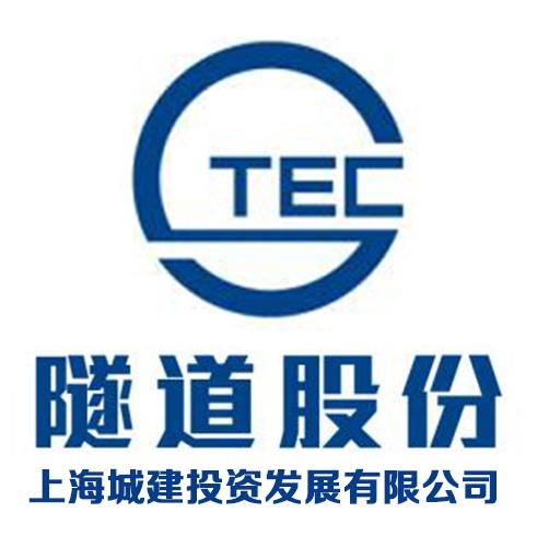 隧道股份-上海城建投资发展有限公司