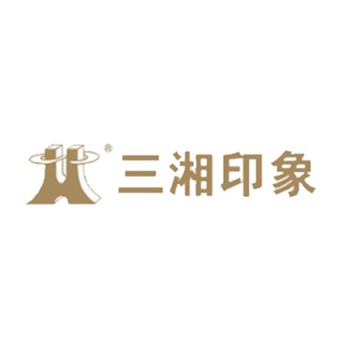 三湘印象股份有限公司