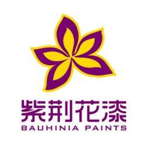 紫荆花涂料(上海)有限公司