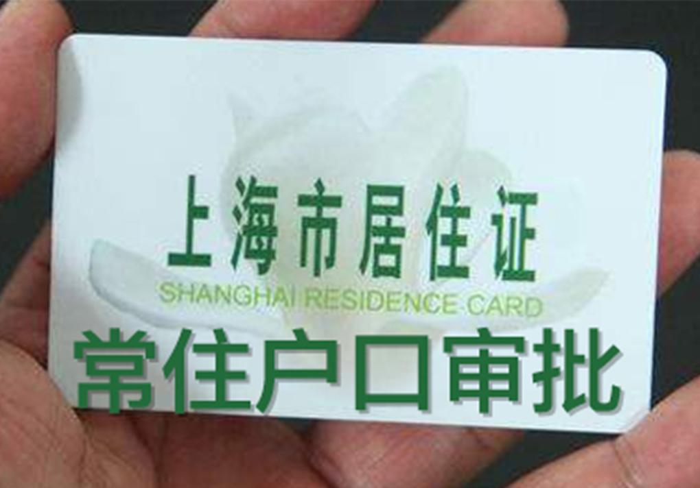 持有《上海市居住证》人员申办本市常住户口审批