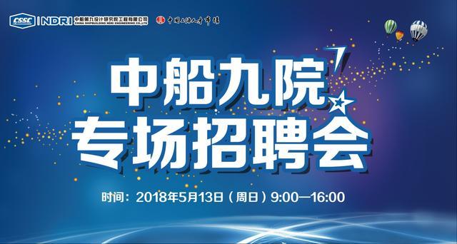 """""""互联网+招聘会""""助力中船九院相中千里马"""