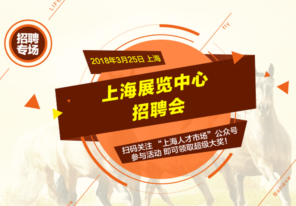 参加3月25日上海展览中心招聘会赢大奖
