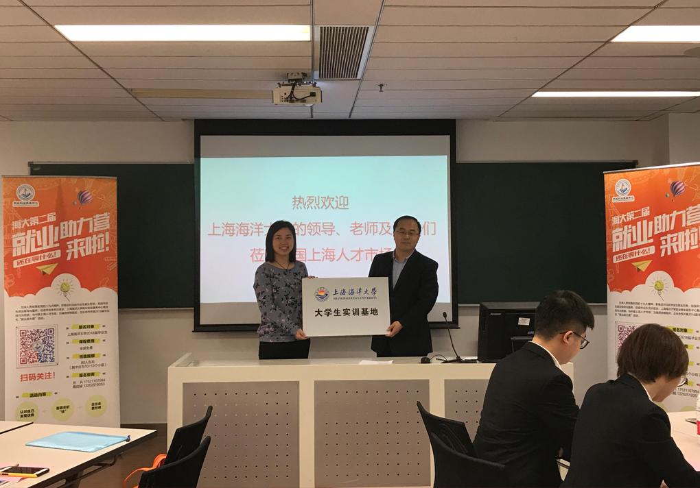 中国上海人才市场助力上海海洋大学毕业生就业