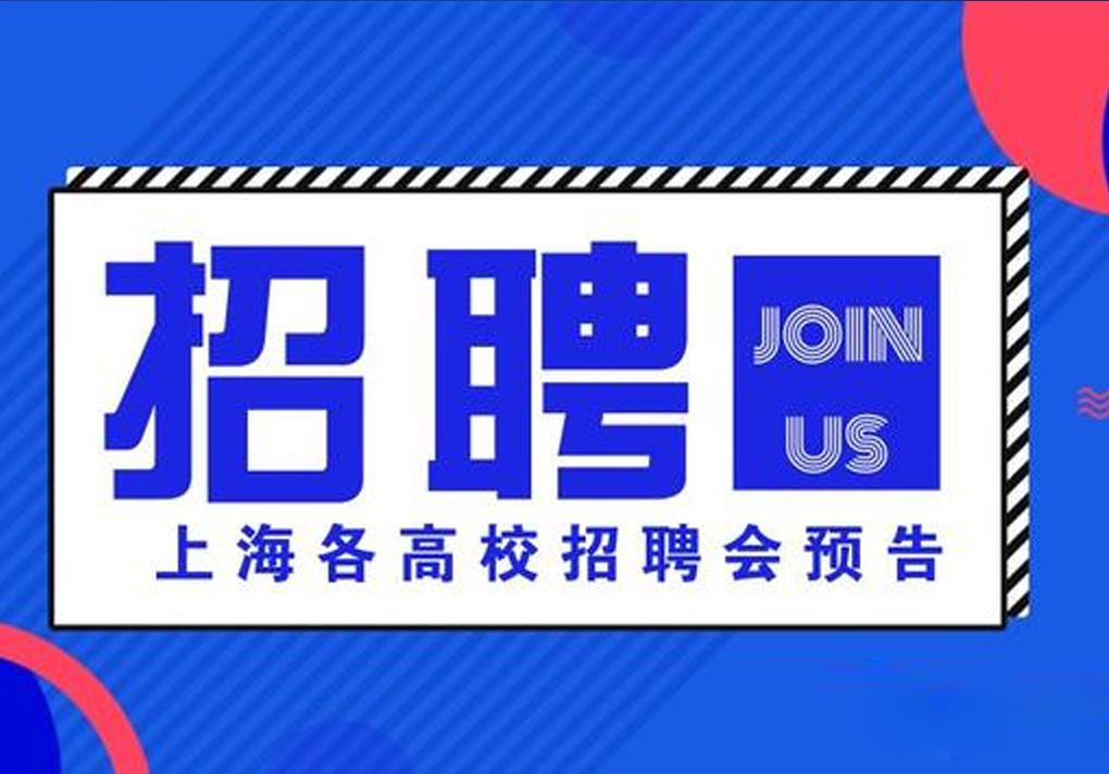 中国上海人才市场 · 上海大学2018应届毕业生专场招聘会