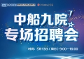 中船第九设计研究院工程有限公司专场招聘会