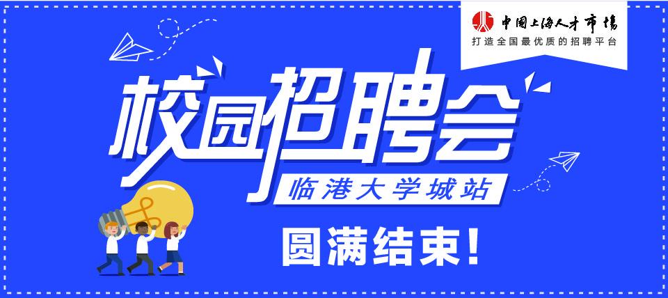 中国上海人才市场·临港大学城招聘会现场情况统计