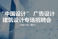 """""""中国设计""""广告设计、建筑设计专场招聘会"""