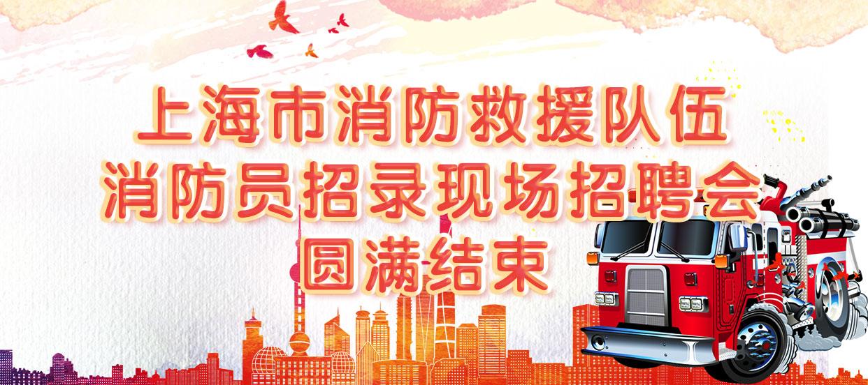 上海市消防救援队伍招录消防员活动圆满结束