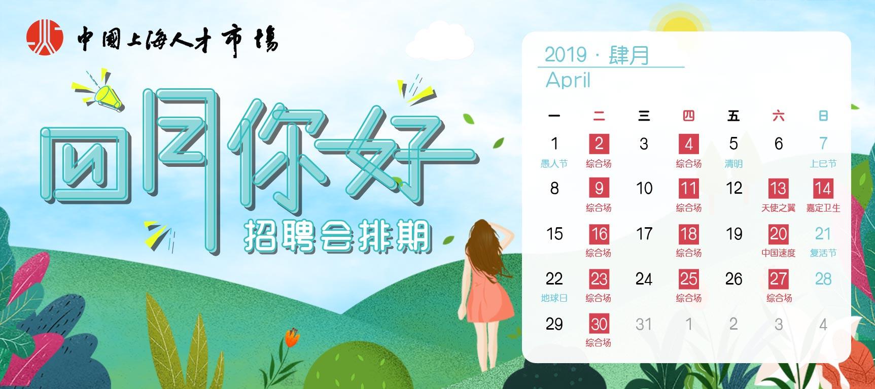 中国上海人才市场四月招聘会排期预告