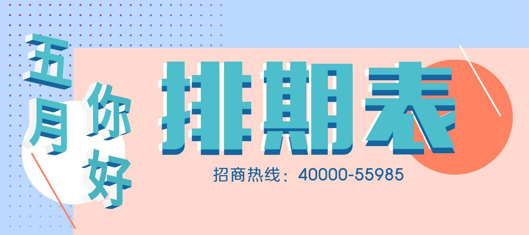 中国上海人才市场五月招聘会排期预告