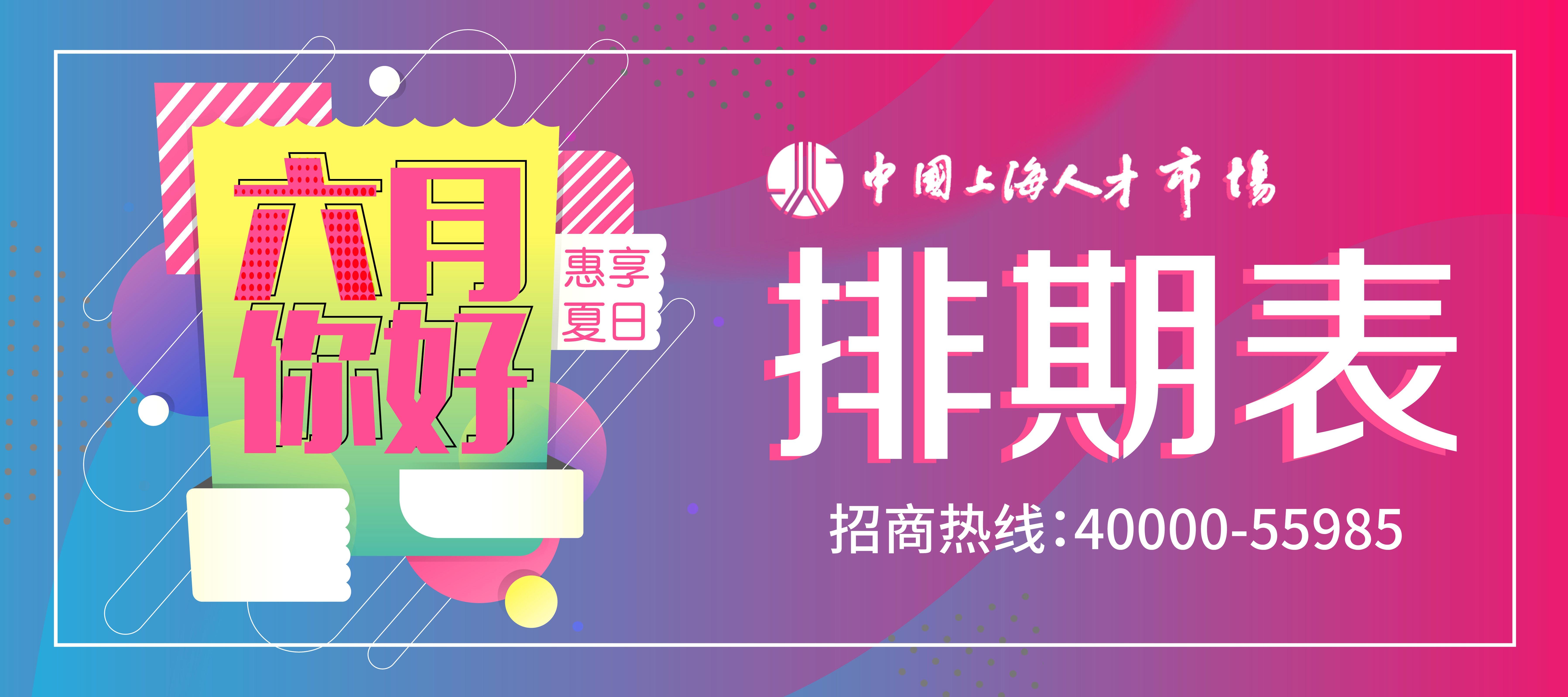 中国上海人才市场六月招聘会排期预告