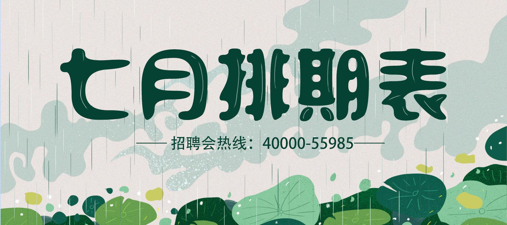 中国上海人才市场七月招聘会排期预告