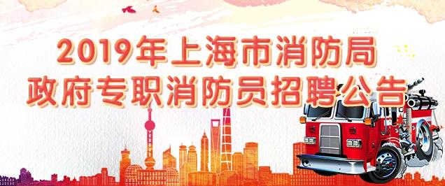 7月12日截止|上海消防招聘630名政府专职消防员