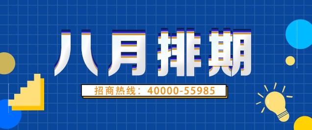 中国上海人才市场 上海人才大厦 | 2019年八月人才招聘会