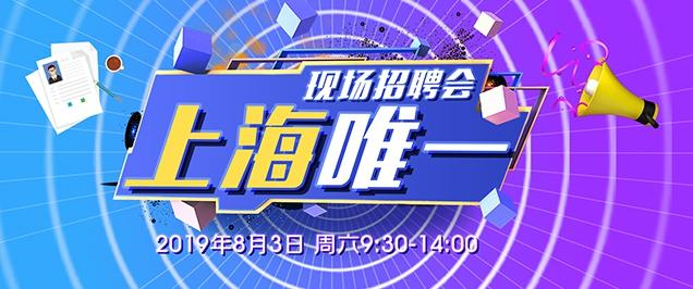 8月3日上海唯一现场招聘会
