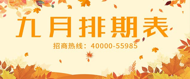 中国上海人才市场 上海人才大厦 | 2019年九月人才招聘会