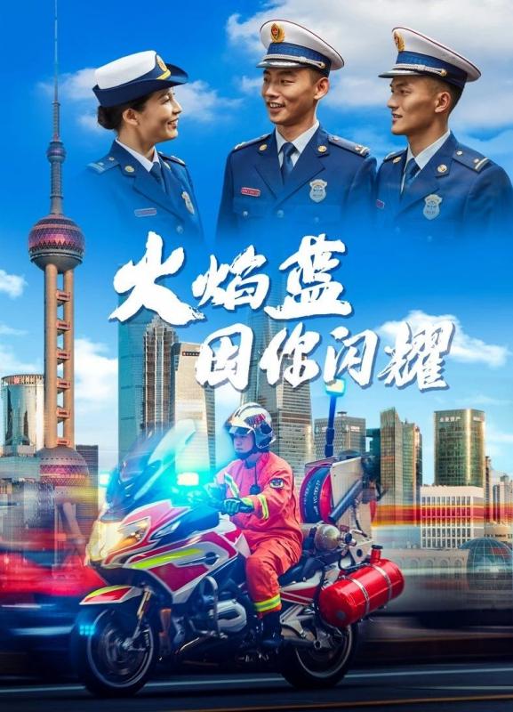 上海市消防救援队伍计划面向社会招录消防员950名