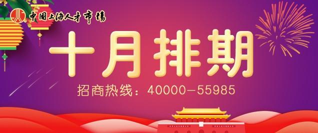 中国上海人才市场 上海人才大厦 | 2019年十月人才招聘会