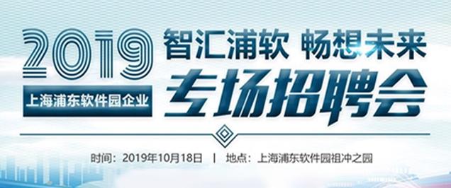 快到园里来!——2019年上海浦东软件园企业专场招聘会等你报