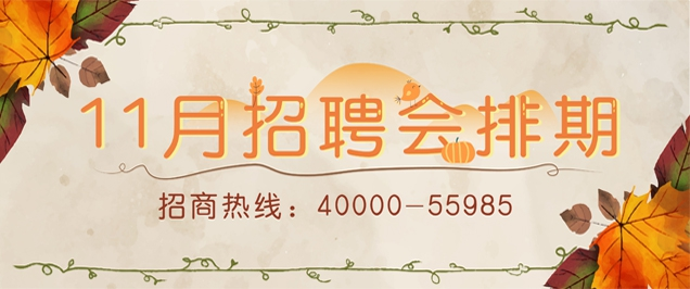 中国上海人才市场 上海人才大厦 | 2019年十一月人才招聘