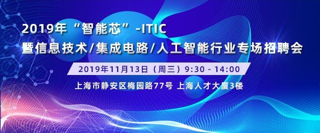 """2019年""""智能芯""""——ITIC暨信息技术/集成电路/人工智"""
