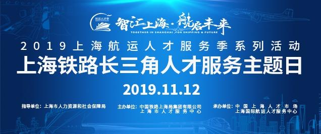 2019上海航运人才服务季系列活动|上海铁路长三角人才服务主
