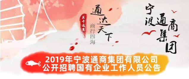 2019年宁波通商集团有限公司 公开招聘国有企业工作人员公告