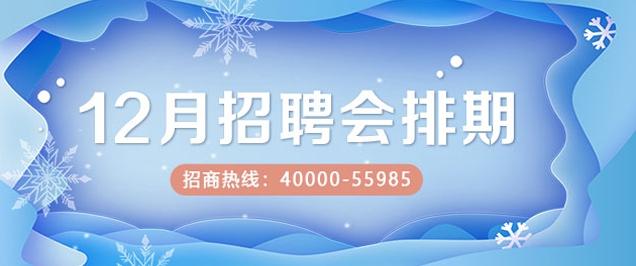 中国上海人才市场 上海人才大厦 | 2019年十二月人才招聘