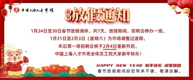 2020年中国上海人才市场春节放假通知