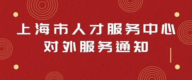 上海市人才服务中心对外服务通知