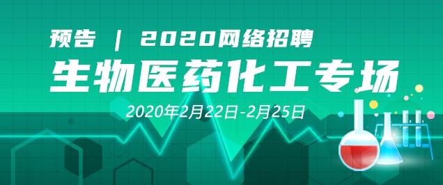 2020网络招聘服务月|生物医药化工类专场招聘会