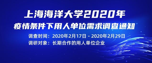 上海海洋大学2020年疫情条件下用人单位需求调查通知