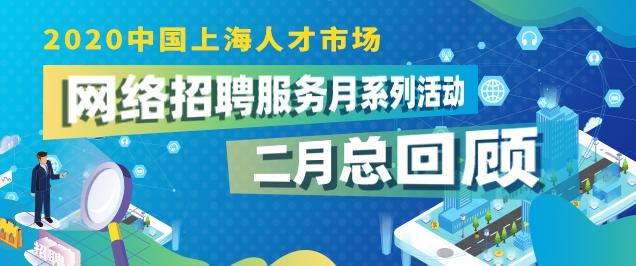 中国上海人才市场|2020网络招聘服务月系列活动2月总回顾