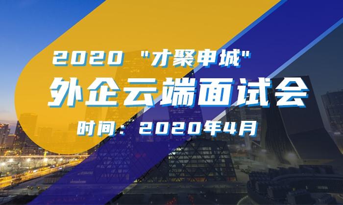 """2020 """"才"""