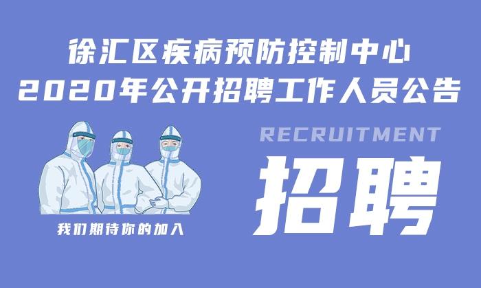 徐汇区疾病预防控制中心2020年公开招聘工作人员公告