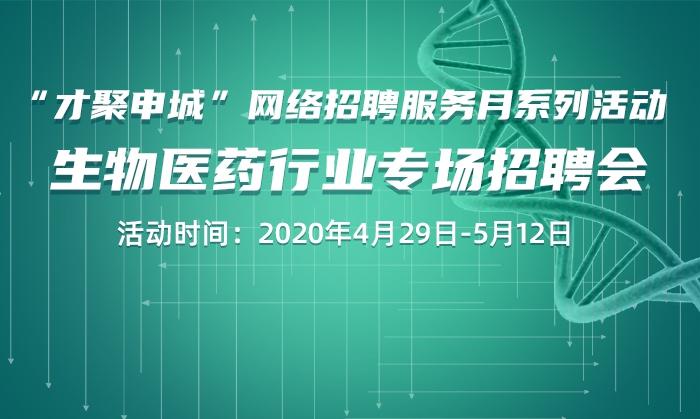 """""""才聚申城""""网络招聘服务月系列活动 · 生物医药行业专场招聘"""