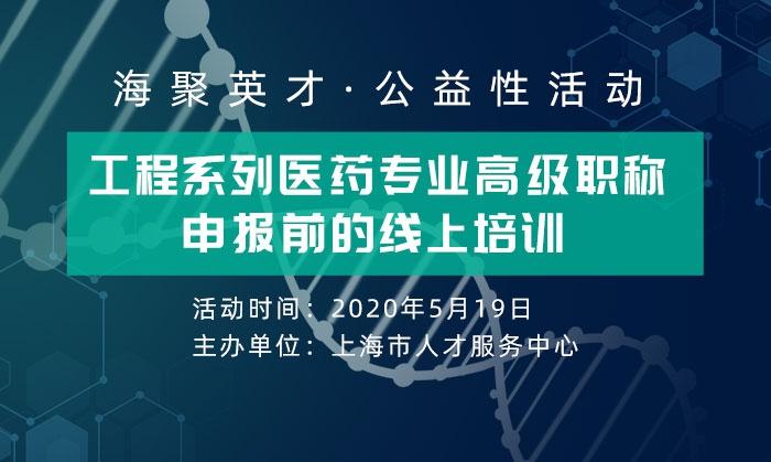 海聚英才·公益性活动 | 工程系列医药专业高级职称申报前的培
